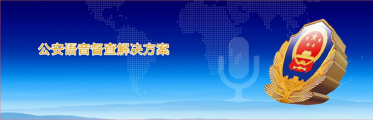语音督察子系统云录音解决方案