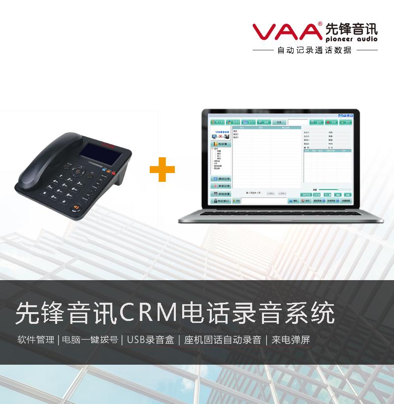 CRM电话